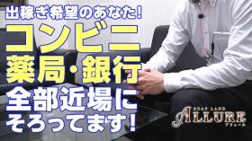 ALLURE(アリュール)のスタッフによるお仕事紹介動画