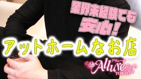 Allure(アリュール)のバニキシャ(スタッフ)動画