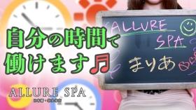 ALLURE SPA 日本橋・谷九本店の求人動画