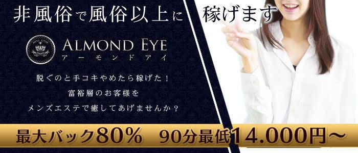 Almond eye~アーモンドアイ