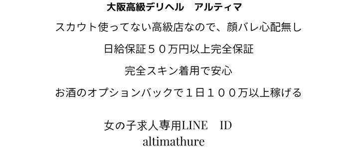 Altima-アルティマ-の求人画像