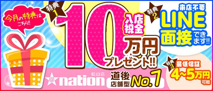 @nation 松山店の求人画像
