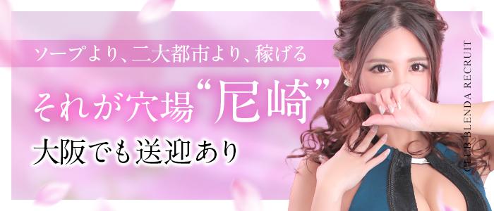 Club BLENDA尼崎店の求人画像