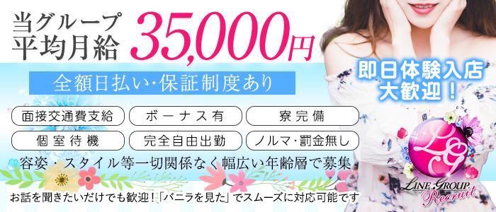 兵庫♂風俗の神様 尼崎 西宮店の体験入店求人画像