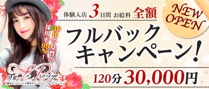 ♡横浜でハズレナイ人妻店はココ♡人妻LaRougeの求人画像