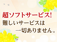 ♡横浜でハズレナイ人妻店はココ♡人妻LaRougeで働くメリット2