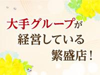 ♡横浜でハズレナイ人妻店はココ♡人妻LaRougeで働くメリット4