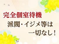 ♡横浜でハズレナイ人妻店はココ♡人妻LaRougeで働くメリット8