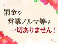 ♡横浜でハズレナイ人妻店はココ♡人妻LaRougeで働くメリット9