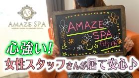 Amaze SPA 町田