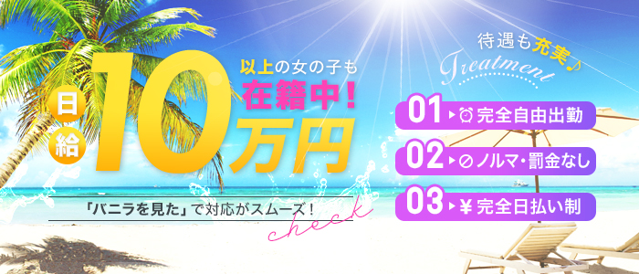 Amore沖縄の出稼ぎ求人画像