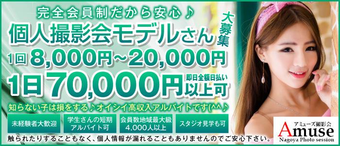 撮影会スタジオAmuse~アミューズ~