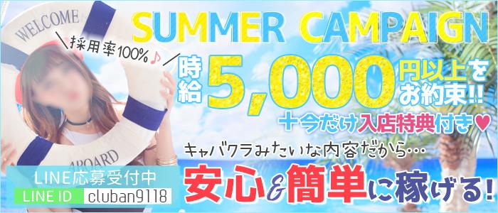 """ソフトサービス""""が""""稼げる時代到来♡今なら入店祝い金50,000円♡"""