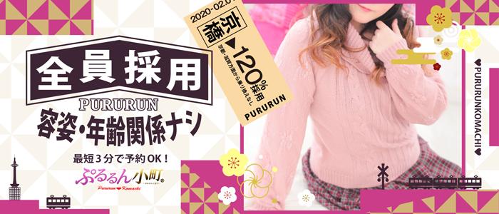 ぷるるん小町 京橋店の求人画像