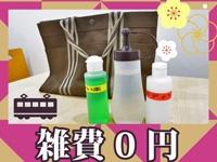 ぷるるん小町 京橋店で働くメリット5