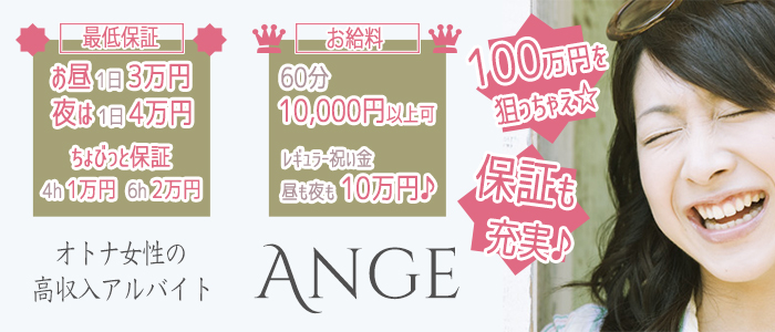 未経験・Ange(アンジュ)