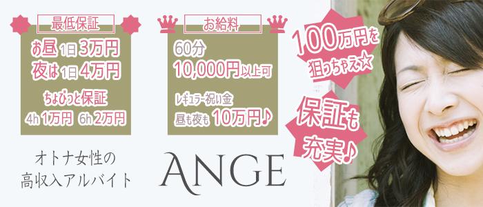 体験入店・Ange(アンジュ)