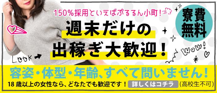 出稼ぎ・ぷるるん小町 日本橋店