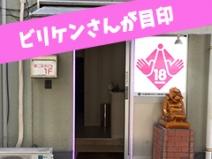 大阪一の風俗街!