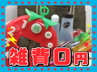 ぷるるん小町 日本橋店で働くメリット4