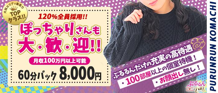 ぷるるん小町 日本橋店の求人画像