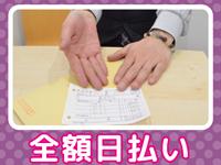 ぷるるん小町 日本橋店で働くメリット8