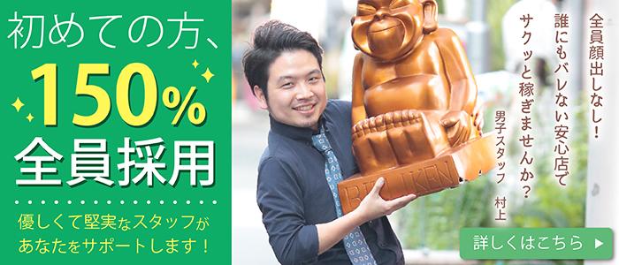 未経験・ぷるるん小町 日本橋店