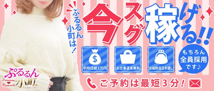 体験入店・ぷるるん小町 日本橋店