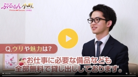ぷるるん小町 日本橋店のスタッフによるお仕事紹介動画