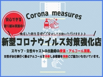 万全を期したコロナウイルス対策!!のアイキャッチ画像