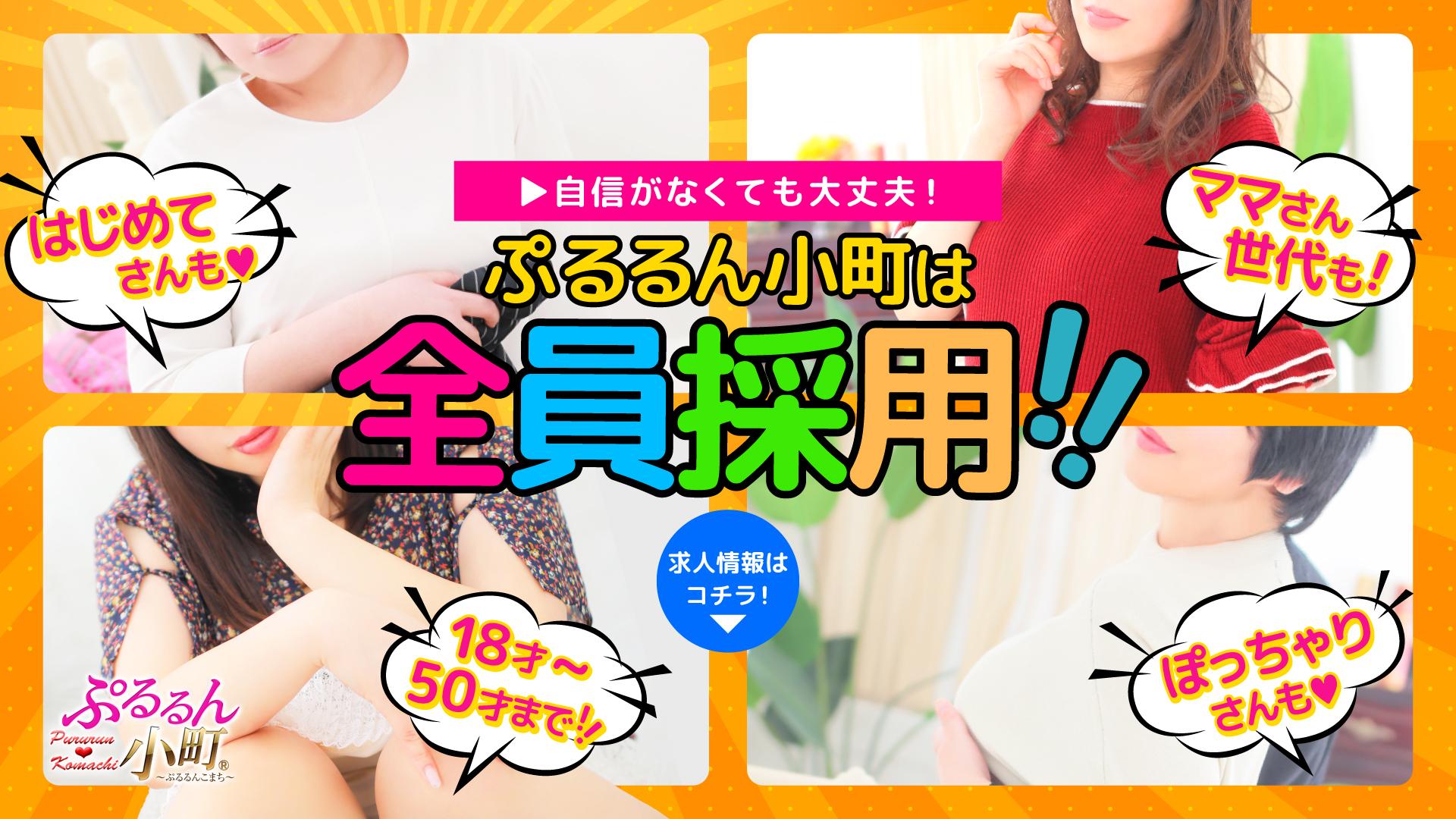 ぷるるん小町 梅田店の求人画像