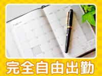 ぷるるん小町 梅田店で働くメリット3
