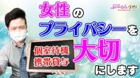 ぷるるん小町 梅田店のスタッフによるお仕事紹介動画