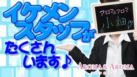 アロマ&アロマの求人動画