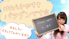 Realspinに在籍する女の子のお仕事紹介動画