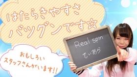 Realspinの求人動画