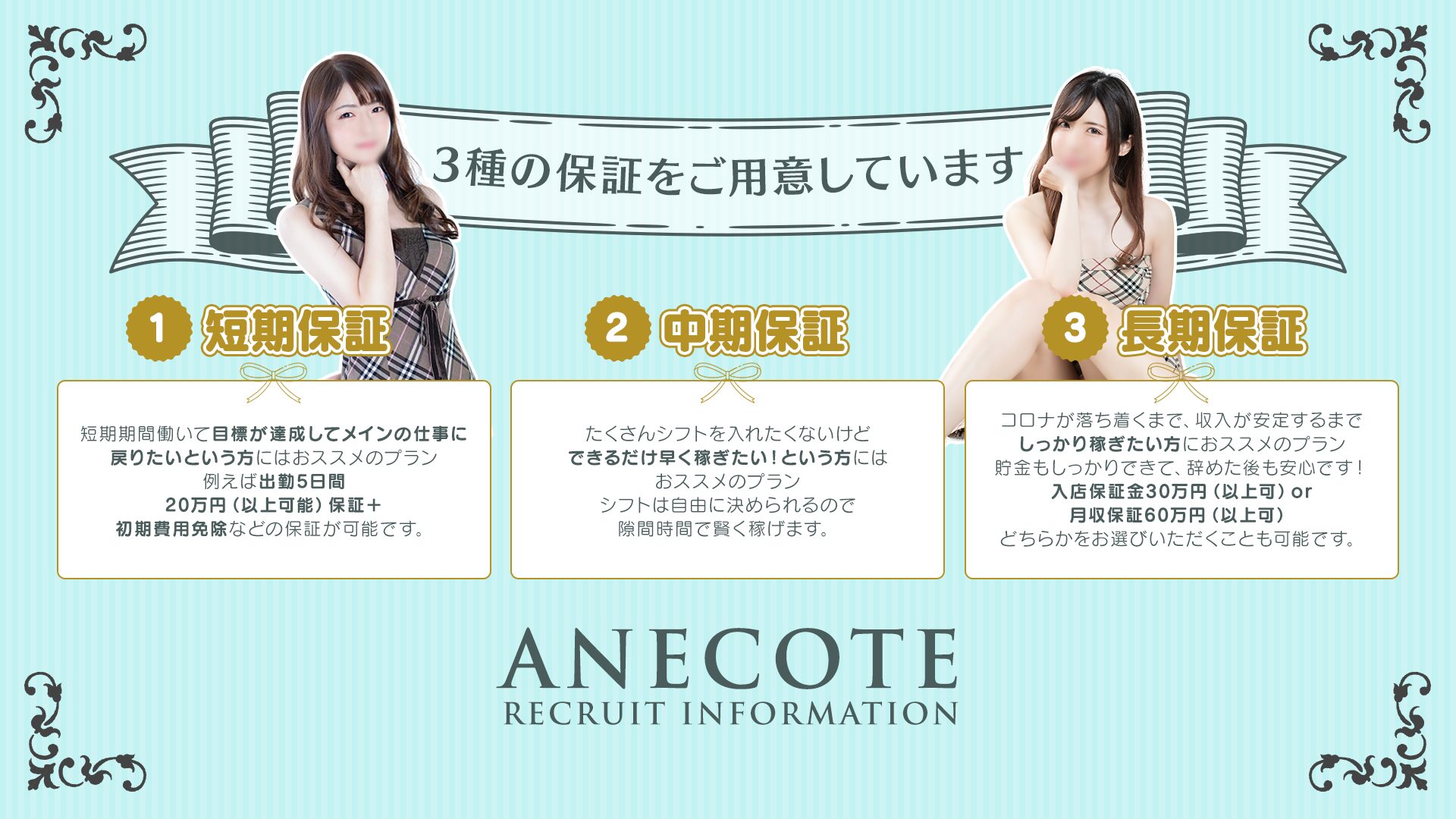 ANECOTEの求人画像