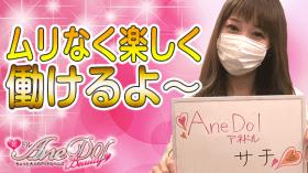 AneDol(アネドル)の求人動画