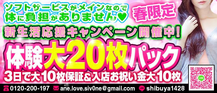 体験入店・SHIBUYA AneLove