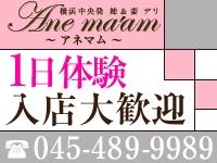 Sexyボディタイツ『アネマム』横浜