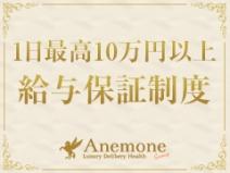 1日最高10万円以上の給与保証も!