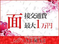 ANEONE~アネワン~
