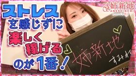 姉新地柏店に在籍する女の子のお仕事紹介動画