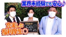 姉新地のスタッフによるお仕事紹介動画