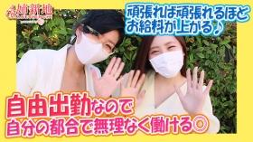姉新地に在籍する女の子のお仕事紹介動画