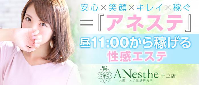 Anesthe 十三店