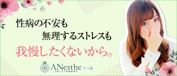 未経験・ANesthe(アネステ)十三店