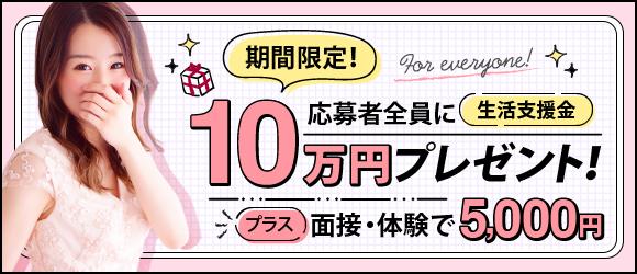 ANesthe(アネステ)十三店の未経験求人画像