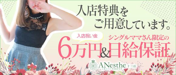 体験入店・ANesthe(アネステ)十三店