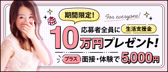 ANesthe(アネステ)十三店の体験入店求人画像